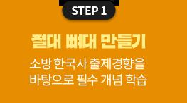 step1 절대 뼈대 만들기 소방 한국사 출제경향을 바탕으로 필수 개념 학습