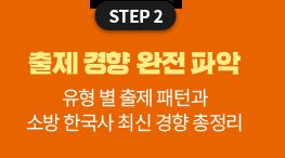step2 출제 경향 완전 파악 유형 별 출제 패턴과 소방 한국사 최신 경향 총정리