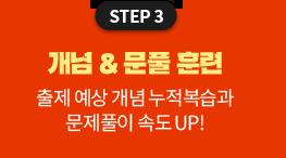 step3 개념&문풀 훈련 출제 예상 개념 누적복습과 문제풀이 속도 UP!