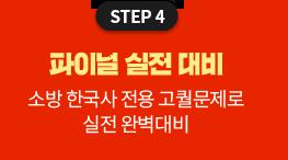 step4 파이널 실전 대비 소방 한국사 전용 고퀄문제로 실전 완벽대비