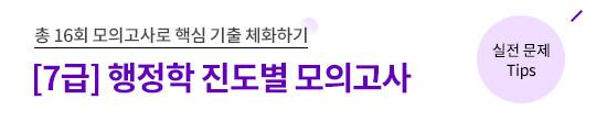 [7급] 진도별 모의고사