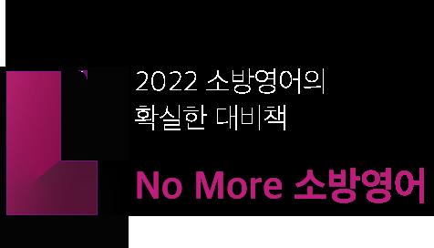 2022 소방영어의 확실한 대비책 No More 소방영어