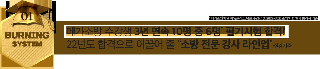 """3년 연속! 10명 중 6명*합격생 배출 22년도 합격으로 이끌어 줄 """"소방 전문 강사 라인업"""" *실강기준"""