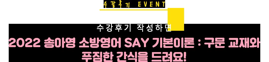 수강후기 작성하면 2022 송아영 소방영어 SAY 기본이론 : 구문 교재와 푸짐한 간식을 드려요!