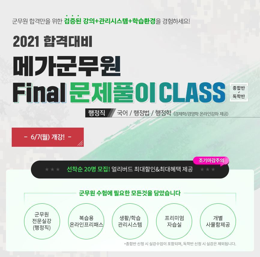 2021 합격대비 메가군무원 Final 문제풀이 CLASS