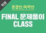 종합반/독학반 FINAL 문제풀이 Class