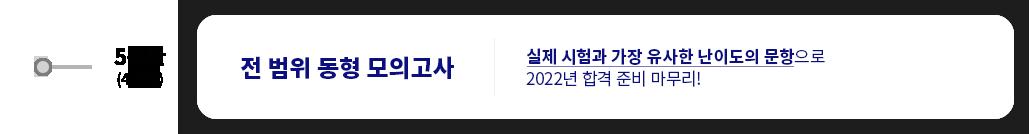 전 범위 동형 모의고사 실제 시험과 가장 유사한 난이도의 문항으로 2022년 합격 준비 마무리!