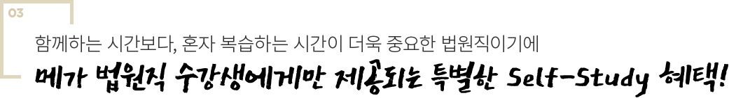 2022 법원직 대비 전문 LINE-UP
