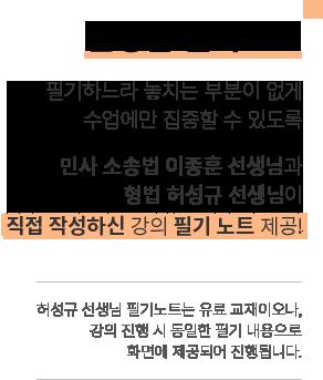 선생님 필기노트