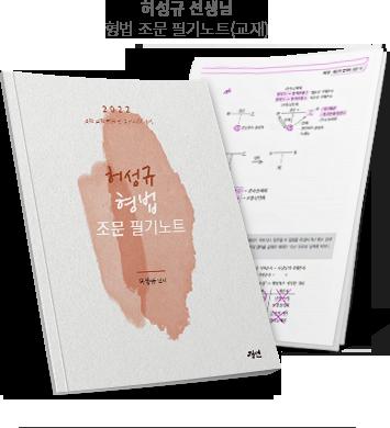 허성규 선생님 형법 조문 필기노트