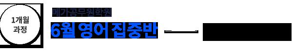 6월 영어 집중반 1개월 과정 110,0000원