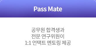 Pass Mate : 공무원 합격생과 전문 연구위원이 1:1 언택트 멘토링 제공
