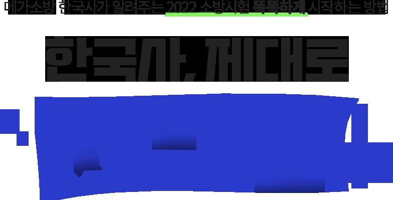 메가소방 한국사가 알려주는 2022 소방시험 똑똑하게 시작하는 방법 한국사, 제대로 워밍업!
