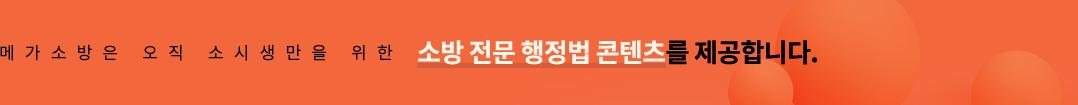 2022 입문/기본 소방 한국사
