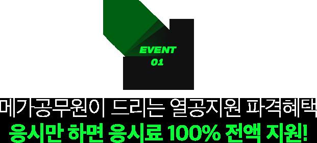 EVENT1 메가공무원이 드리는 열공지원 파격혜택 응시만 하면 응시료 100% 전액 지원!