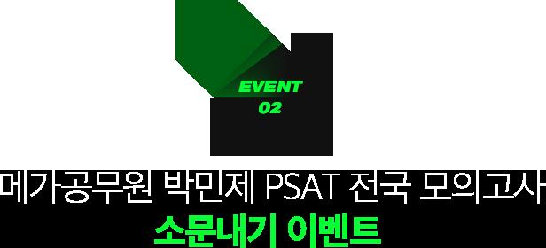 EVENT2 메가공무원 박민제 PSAT 전국 모의고사 소문내기 이벤트