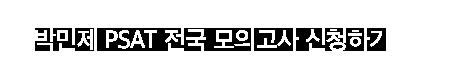 박민제 PSAT 전국 모의고사 신청하기