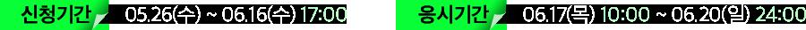 신청기간 : 05.26(수)~06.16(수) 17:00 / 응시기간 : 06.17(목) 10:00 ~  06.20(일) 24:00