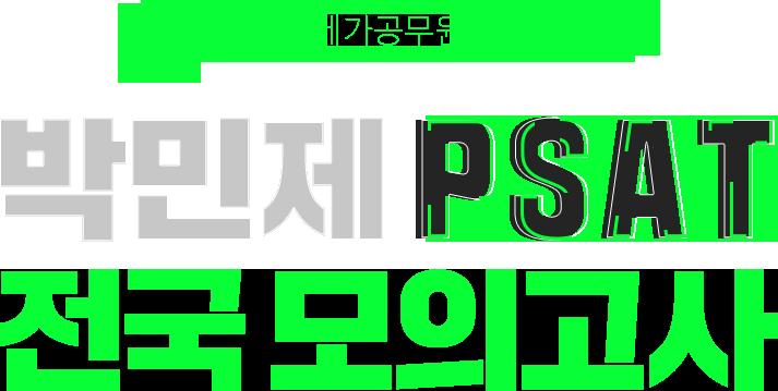 메가공무원 박민제 PSAT 전국 모의고사
