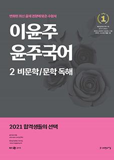 이윤주 윤주국어 2 비문학/문학 독해
