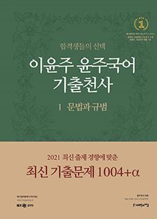 이윤주 윤주국어 기출천사 1 문법과 규범