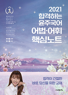 2021 합격하는 윤주국어 어법,어휘 핵심노트