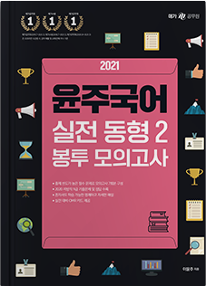 윤주국어 실전 동형2 봉투 모의고사