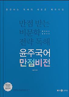 만점받는 비문학 전략 독해 윤주국어 만점비전