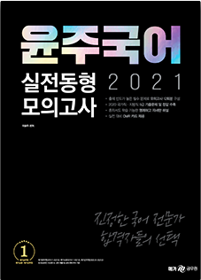 윤주국어 실전 동형 모의고사 2021