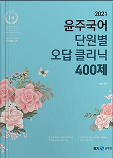 윤주국어 단원별 오답 클리닉 400제