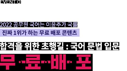 event01 - 합격을 위한 초행길: 국어 문법 입문 무료배포