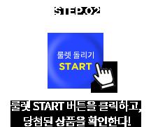 step2. 룰렛 start 버튼을 클릭하고 당첨된 상품을 확인한다!