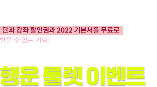 단과 강좌 할인권과 2022 기본서를 무료로 받을 수 있는 기회