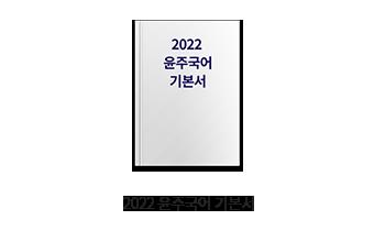 2022윤주국어기본서
