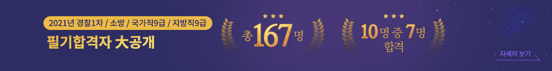 2021년 경찰 1차/소방/국가직 9급 필기합격자 大공개