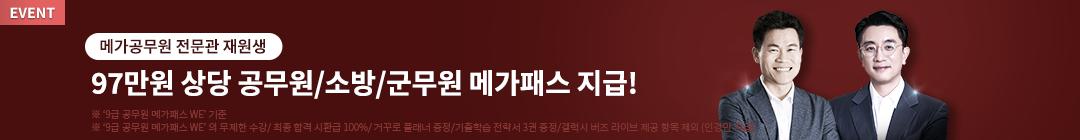 메가공무원 전문관 재원생 97만원 상당 공무원/소방/군무원 프리패스 지급!