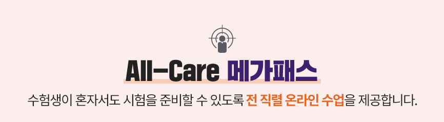 All-Care 메가패스