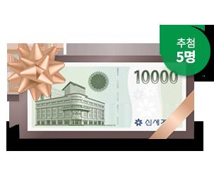 신세계백화점 상품권 1만원권