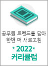 공무원 트렌드를 담아 한번 더 새로고침 2022 커리큘럼