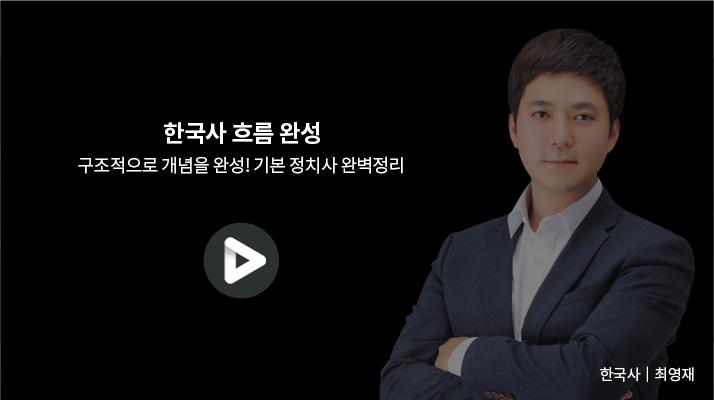한국사 최영재선생님