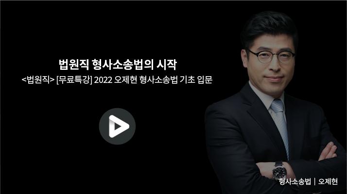 형사소송법 오제현선생님