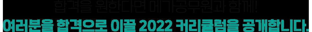 합격을 위한 콘텐츠는 메가소방이 준비 하겠습니다. 여러분은 메가소방의 새로고침 된 2022 커리큘럼만 믿고 따라오세요.