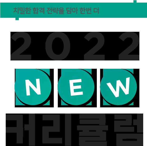 최신 트렌드를 담아 한번 더 새로고침. 2022 NEW 커리큘럼