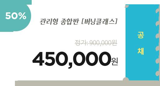 관리형 종합반[버닝클래스] 공채 450,000원