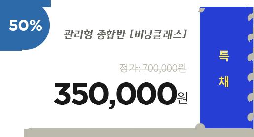 관리형 종합반[버닝클래스] 특채 350,000원