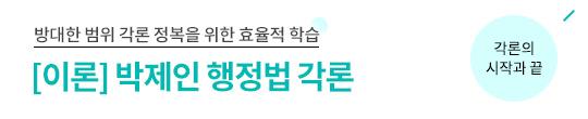 [심화] 행정법각론