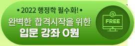 2022 행정학 필수화! 완벽한 합격시작을 위한 입문강좌 0원
