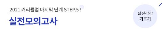Step.5 실전 모의고사