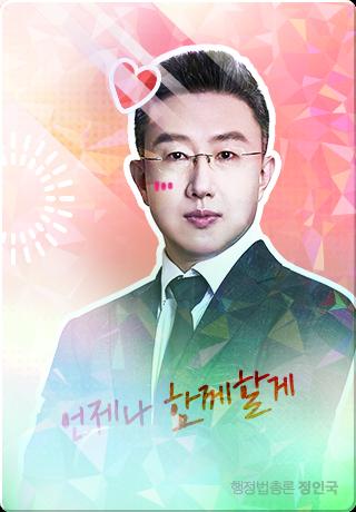 행정법총론 정인국 on
