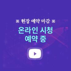 온라인 시청 예약중